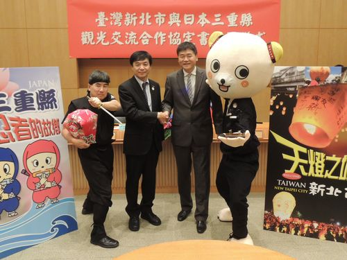 「天灯の街」台湾・新北市、「忍者の里」三重県と観光協定