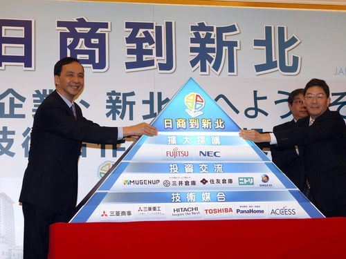 朱立倫新北市長、「日本は重要パートナー」/台湾