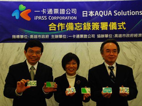 14日の調印式に臨む(左から)王国材・一カー通会長、劉世芳・高雄市副市長、清水真アクアキャスト社長=高雄市政府提供