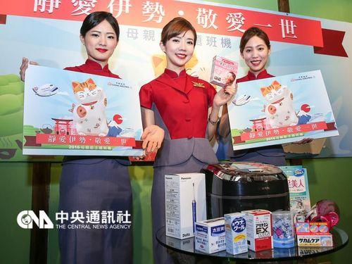 チャイナエアライン、母の日の特別ツアー企画  伊勢神宮など巡る/台湾