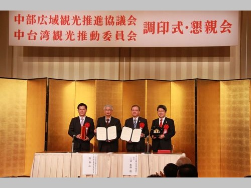 中台湾観光推動委員会と中部広域観光推進協議会による調印式の模様=名古屋で3月末撮影