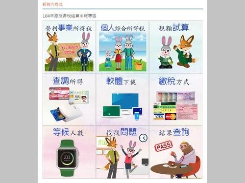 台北国税局のウェブサイトより
