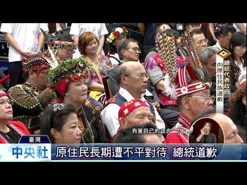 蔡英文総統、先住民に謝罪  平等な国家建設呼びかけ/台湾