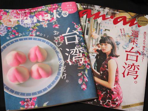 台湾特集を組む日本の雑誌