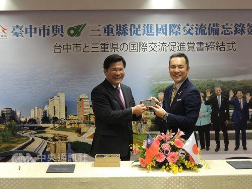 台中市、三重県と国際交流促進覚書  観光や産業発展で協力/台湾