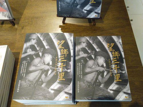 台湾少年工の歩み、本に  台北で関連した特別展も