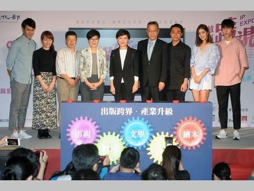 知的財産の多様な活用へ  出版界と他媒体のコラボ作品展覧会/台湾