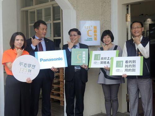 介護相談窓口の開設式に出席する林依瑩・台中市副市長(右から2人目)ら=弘道基金会提供