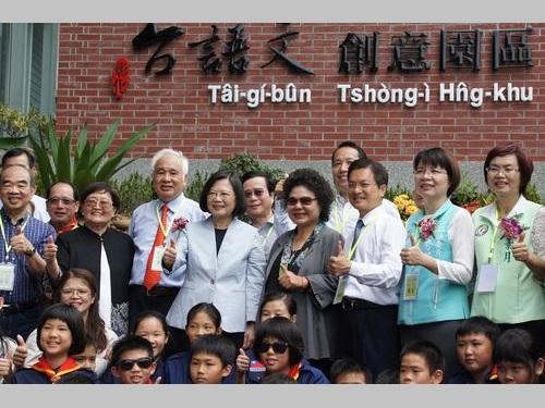 「台語文創意園区」の開園式に出席する蔡英文総統(右から5人目)