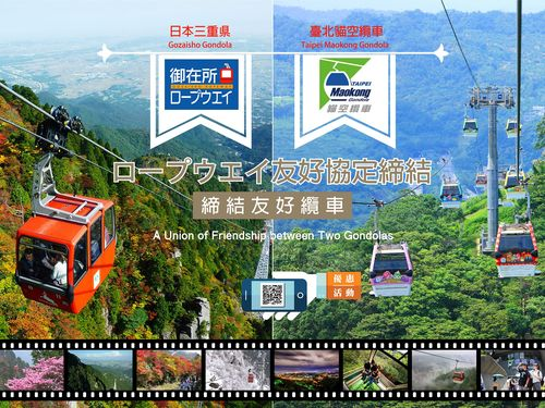 友好協定を結ぶ台湾・猫空と三重・御在所のロープウエイ=台北メトロ提供