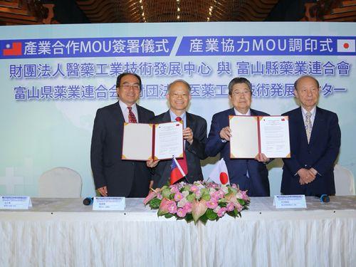 覚書を締結する台湾と富山の薬業団体=医薬工業技術発展センター提供