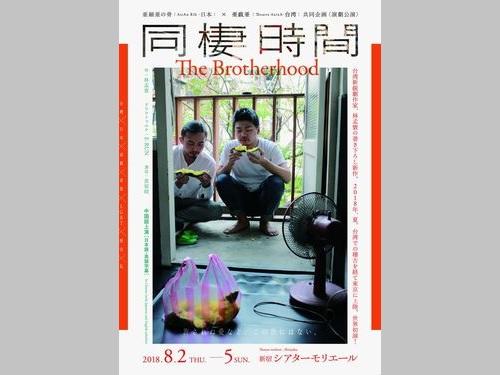 舞台「同棲時間~The Brotherhood~」のポスター=亜細亜の骨、亜戯亜提供