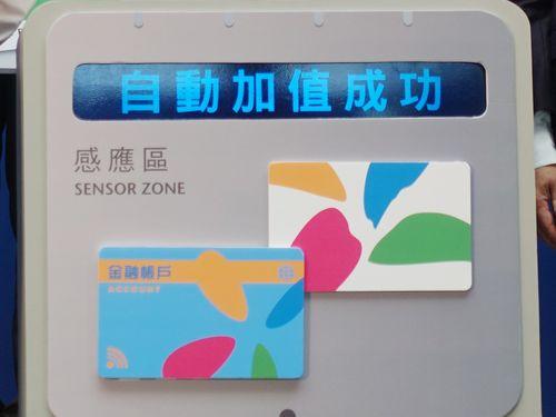 海外発行のクレカで台湾の電子マネー入金可能に