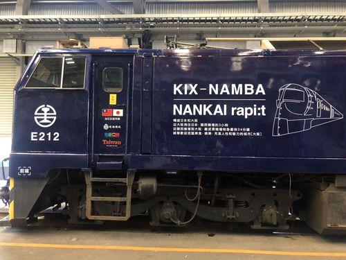 南海電鉄「ラピート」カラーのコラボ列車を運行する台湾鉄道=台湾鉄道提供