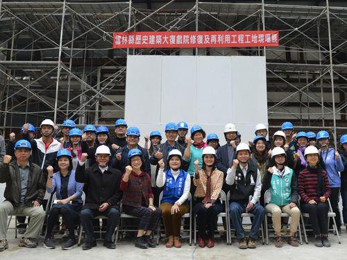 劇場「大復戯院」の修復現場を視察する張麗善雲林県長(前列中央)=同県政府提供