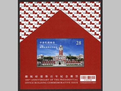 額面28台湾元の切手小型シート=中華郵政提供