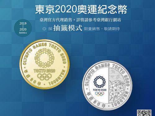 2020年東京五輪記念貨幣=台湾銀行提供