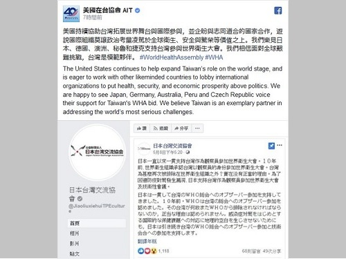台湾のWHO参加支持を表明する米国在台協会=同協会の公式フェイスブックページより