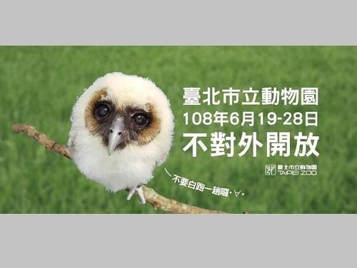 台北市立動物園休園のお知らせポスター=同園の公式サイトより