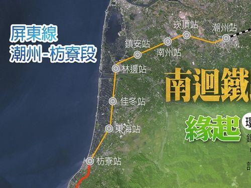 電化される台湾鉄道屏東線の潮州-枋寮区間
