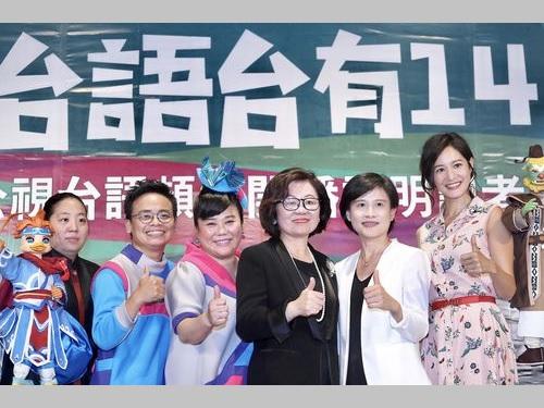 台湾語チャンネルの放送開始を喜ぶ公共テレビの陳郁秀董事長(左から4人目)と鄭麗君文化部長(同5人目)