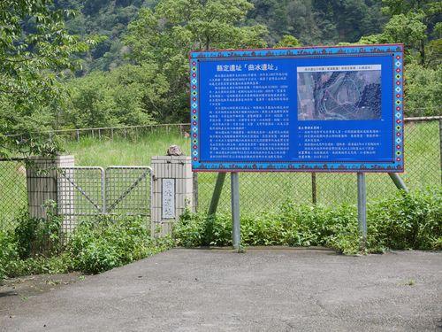 南投県が「曲冰考古遺跡」の前に立てた案内板=同県文化局提供
