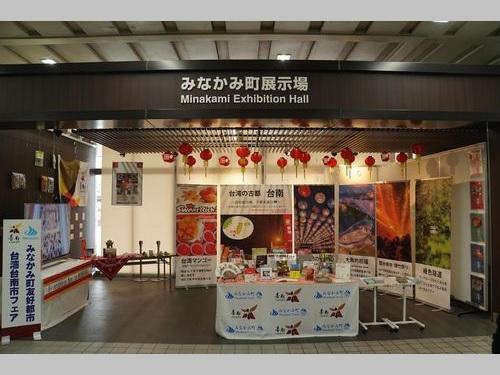 上毛高原駅構内で開かれた台南関連の展示会=台南市政府提供