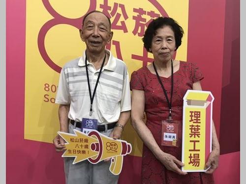 松山たばこ工場で働いた黄長江さん(左、94)と孫胡珍さん
