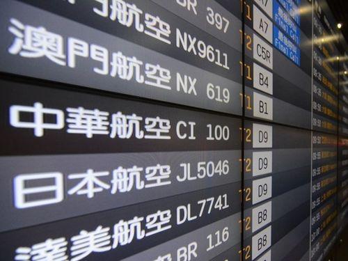 桃園空港勤務者がはしか感染。 疾病管制署7月20、22、23日の利用者に注意喚起