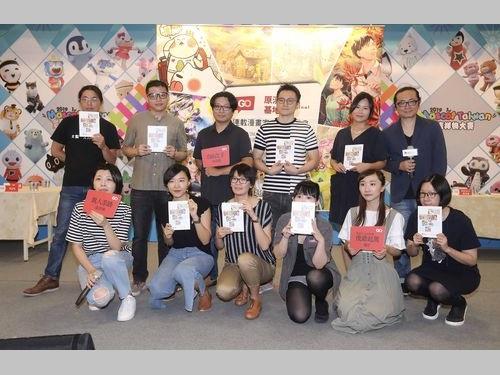 4日に行われた「GO原漫基地」の記者会見の様子