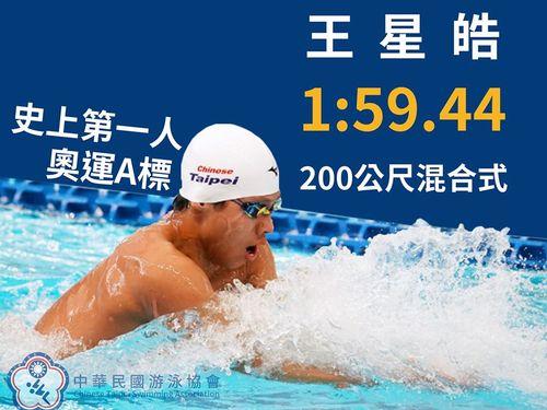 香港の水泳大会で優勝した王星皓(200m個人メドレー)=中華民国游泳協会のフェイスブックページより
