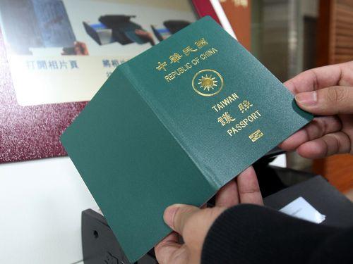 中華民国旅券