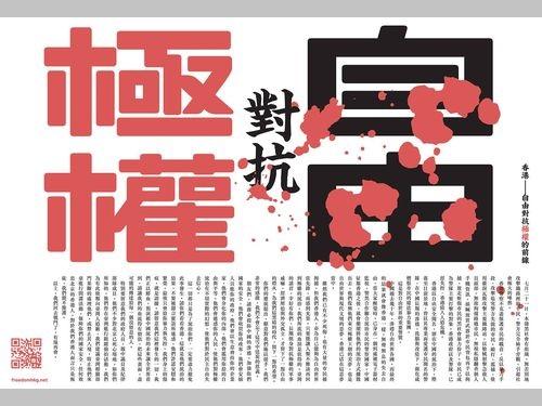 台湾の主要紙「自由時報」に掲載された意見広告=フェイスブックページ「Freedom HONG KONG」から