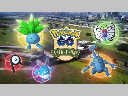 「Pokemon GO Safari Zone」のメインビジュアルデザイン=新北市政府提供