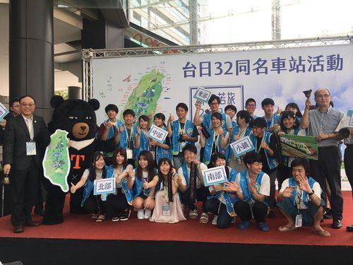 台湾にある日本と同名の32駅を巡る旅に参加する日本の大学生ら=観光局提供