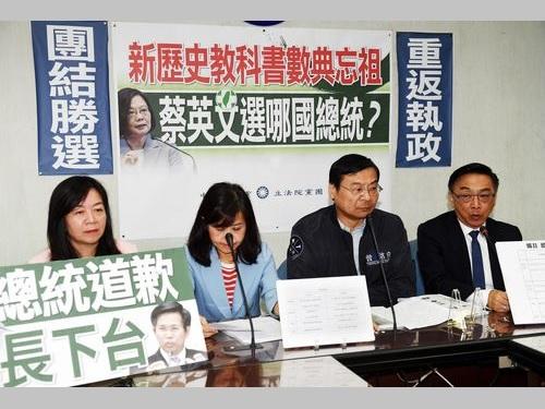 新しい歴史教科書を批判する国民党の曽銘宗立法委員(右から2人目)