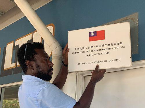17日に外された在ソロモン諸島中華民国(台湾)大使館の看板