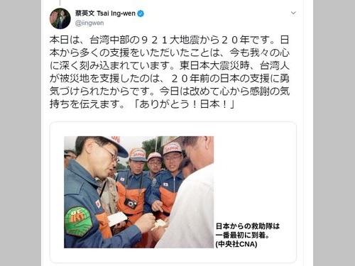 台湾大地震20年 蔡総統、支援した日本へ感謝のメッセージ=総統のツイッターから