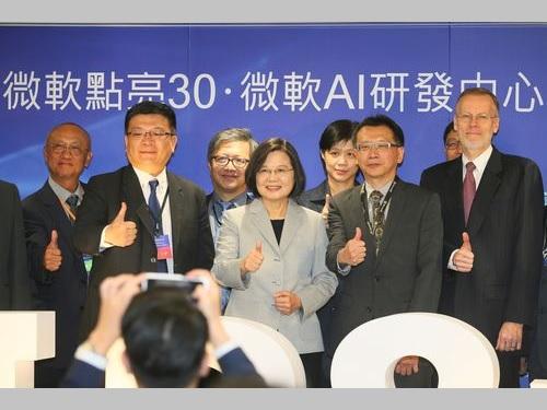 台北にあるマイクロソフトのAIセンターの新オフィス落成を喜ぶ蔡総統(手前中央)