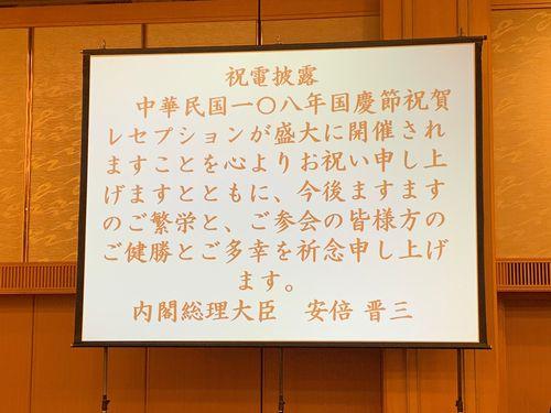 安倍首相の祝福メッセージ=台北駐大阪経済文化弁事処福岡分処提供