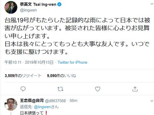 蔡総統、台風19号被害にお見舞い=蔡総統のツイッターより