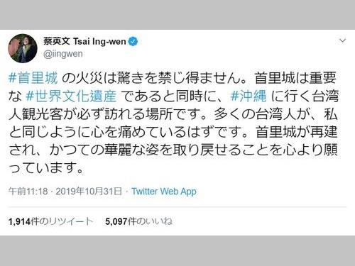 首里城火災 蔡総統がお見舞いツイート「心を痛めている」=総統のツイッターから