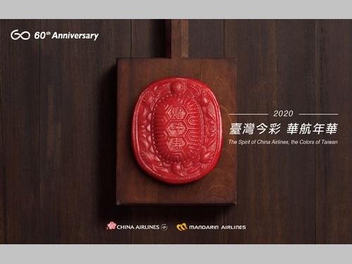 カレンダーのカバーを飾る赤い亀の形をした伝統菓子「紅亀粿」=チャイナエアライン提供