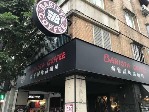 バリスタコーヒーの店舗