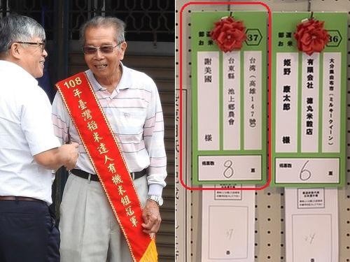 謝美国さん(タスキを掛ける男性)=台東県政府提供