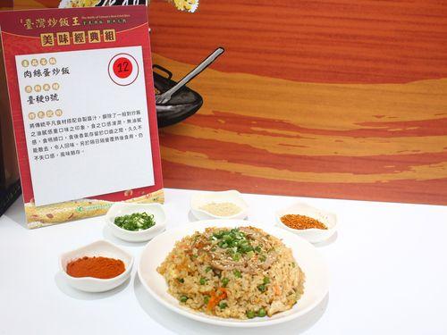 「台湾チャーハン王」コンテストの美味部門で優勝を飾った欣丼食堂(台北市南港区)の肉チャーハン