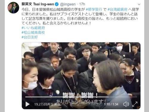 蔡総統、日本の高校生と交流 総統府でサプライズ=総統のツイッターから