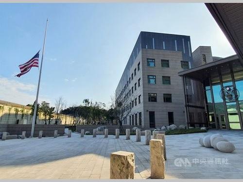 米国の対台湾窓口機関、米国在台協会(AIT)台北事務所で掲げられる半旗