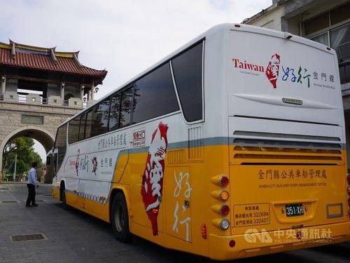 離党・金門で運行される観光シャトルバス「台湾好行」