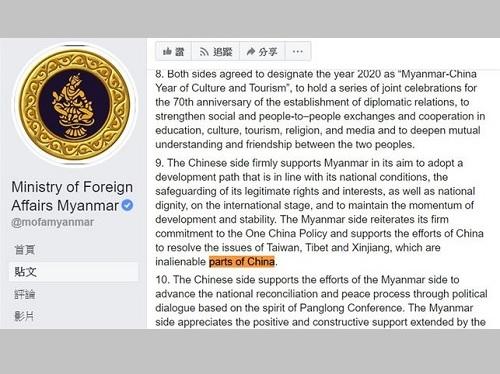 ミャンマー側が発表した英語版共同声明の一部=同国外務省のフェイスブックページより